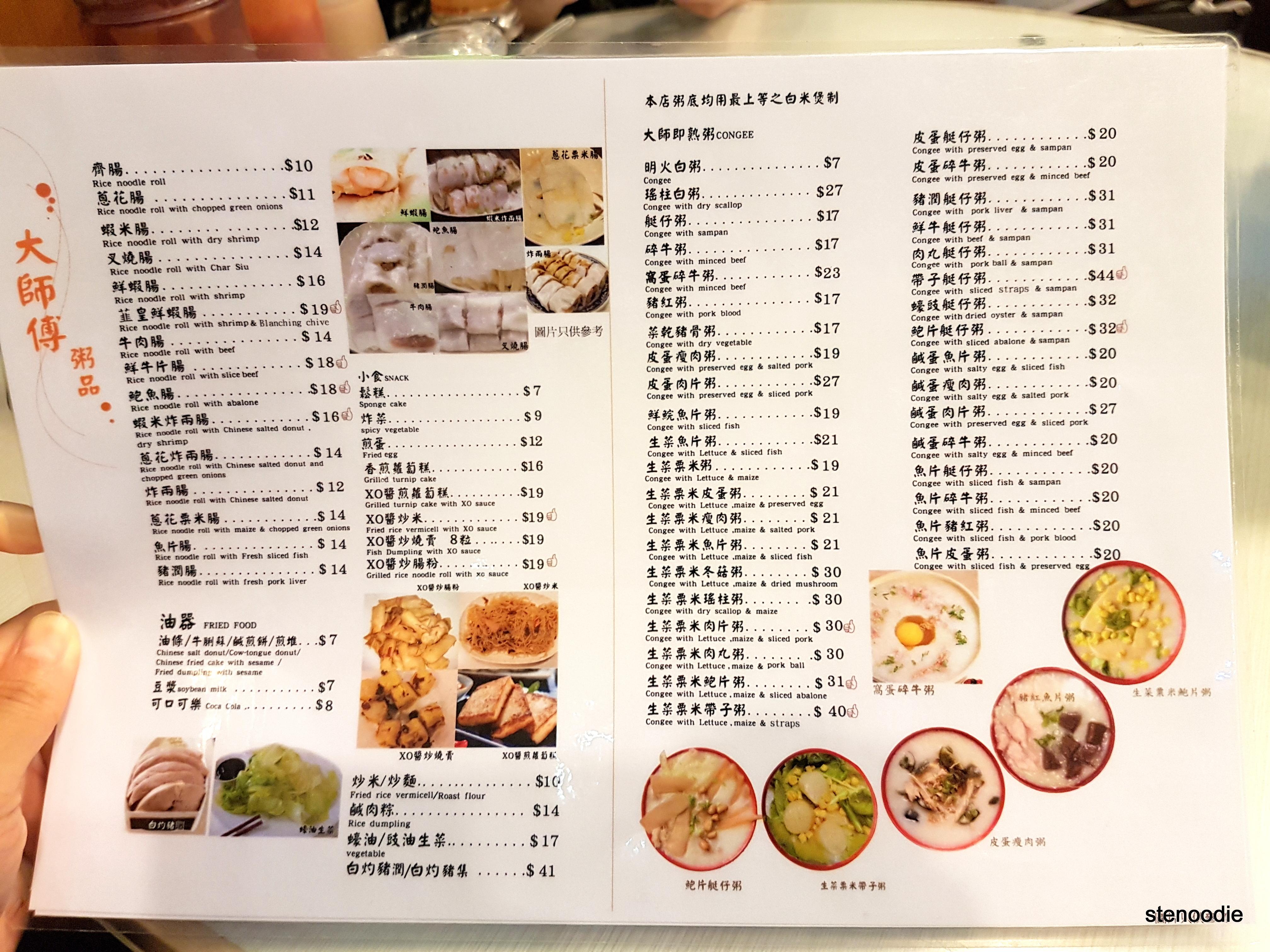 大師傅粥品 menu and prices