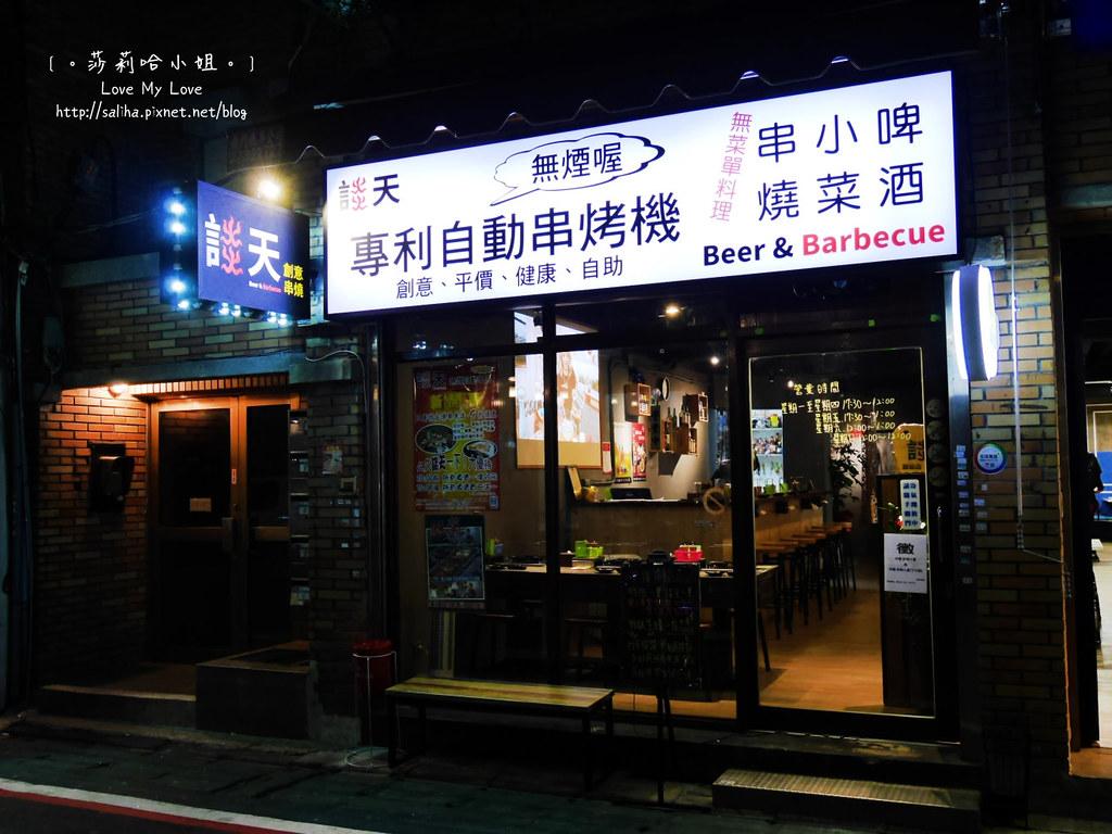台北東區國父紀念館站談天自助燒烤串燒