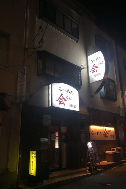 ラーメン会・元町店で「あえ麺」(JR元町駅)