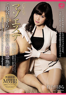"MGMJ-019 Special M Sensibility Treatment Of Masoeste ""Yuri River"""