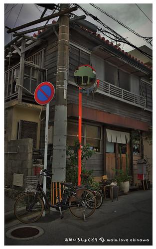 沖繩飴色食堂-38