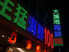 台灣の居酒屋