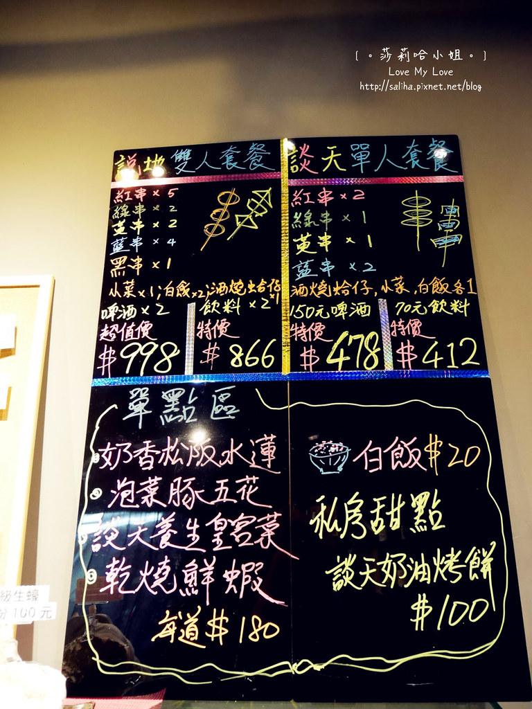 台北東區談天自助燒烤串燒價位菜單menu (1)