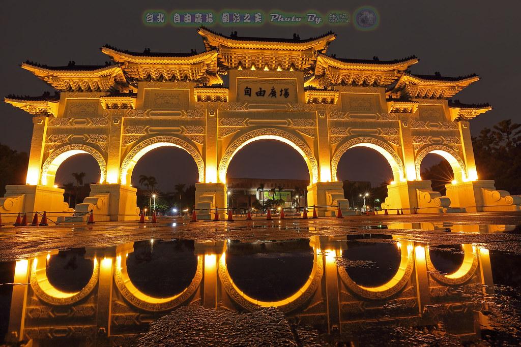 台北 自由廣場