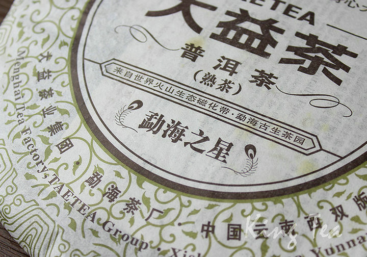 Free Shipping 2013 TAE TEA DaYi Meng Hai's Star Cake 357g China YunNan MengHai Chinese Puer Puerh Ripe Tea Cooked Shou Cha Premium
