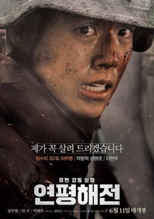 Trận Tử Chiến Ở Yeon Pyeong