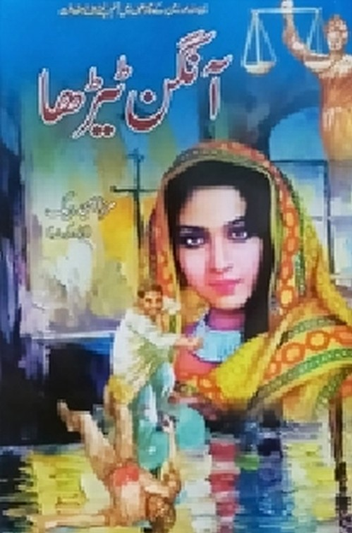 Aangan Tehra is a very well written complex script novel which depicts normal emotions and behaviour of human like love hate greed power and fear, writen by Mirza Amjad Baig , Mirza Amjad Baig is a very famous and popular specialy among female readers