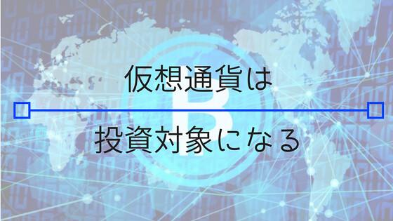 仮想通貨2