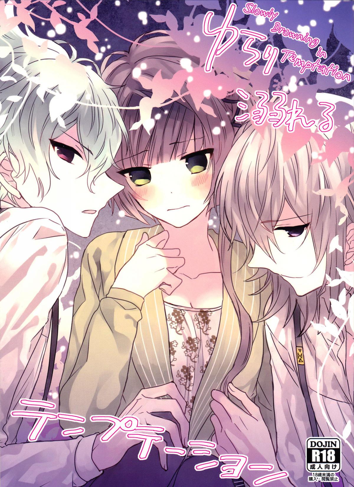 HentaiVN.net - Ảnh 2 - Yurari Oboreru Temptation (Collar x Malice) - Oneshot