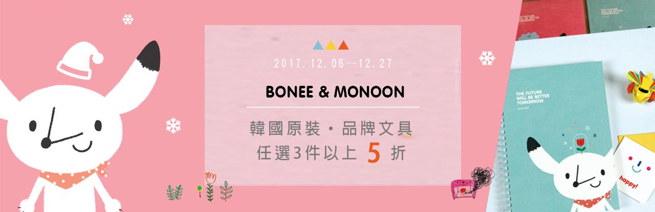 Bonee&MonoonBN3件5折