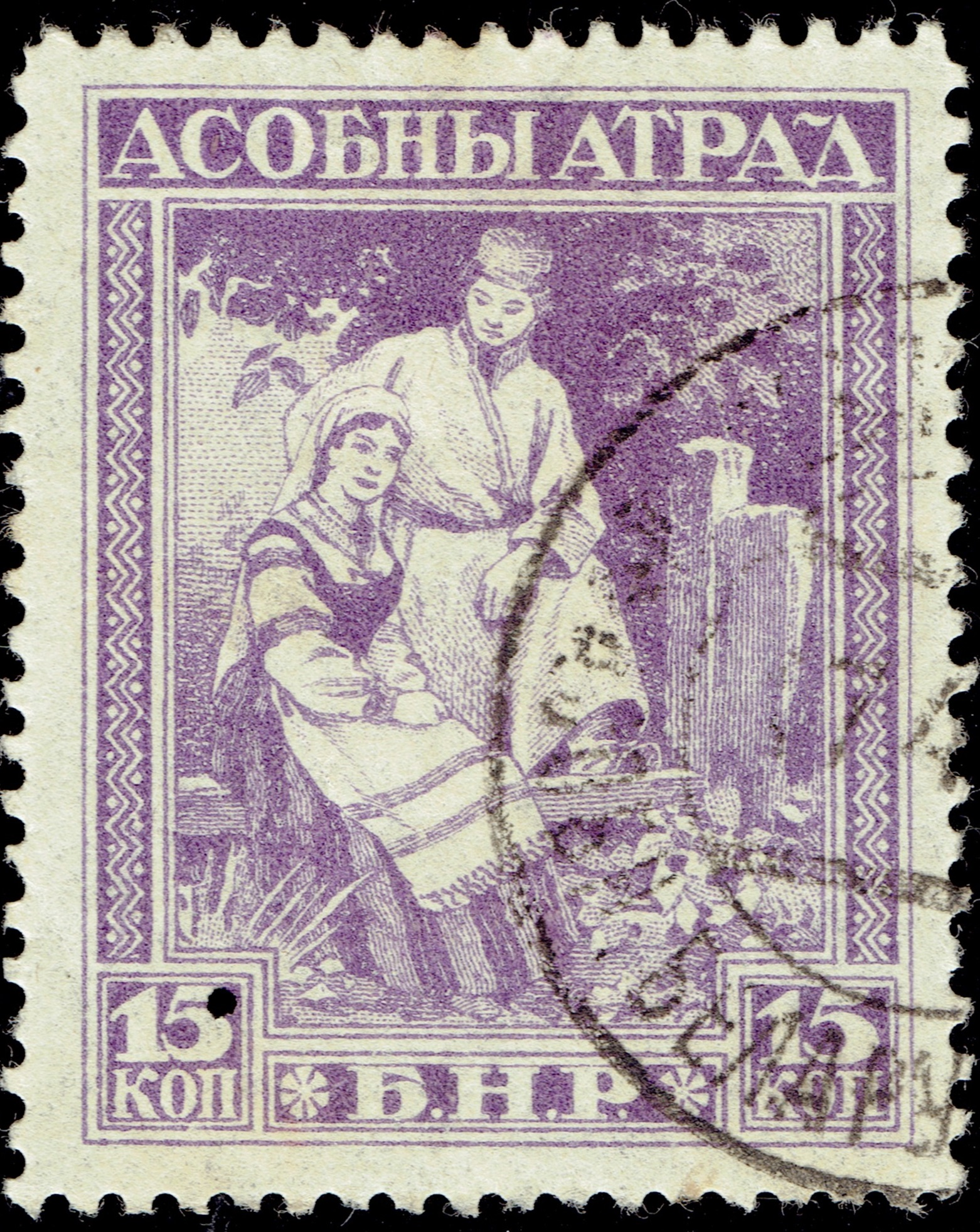 White Russia #8 (1920) – A Stamp A Day