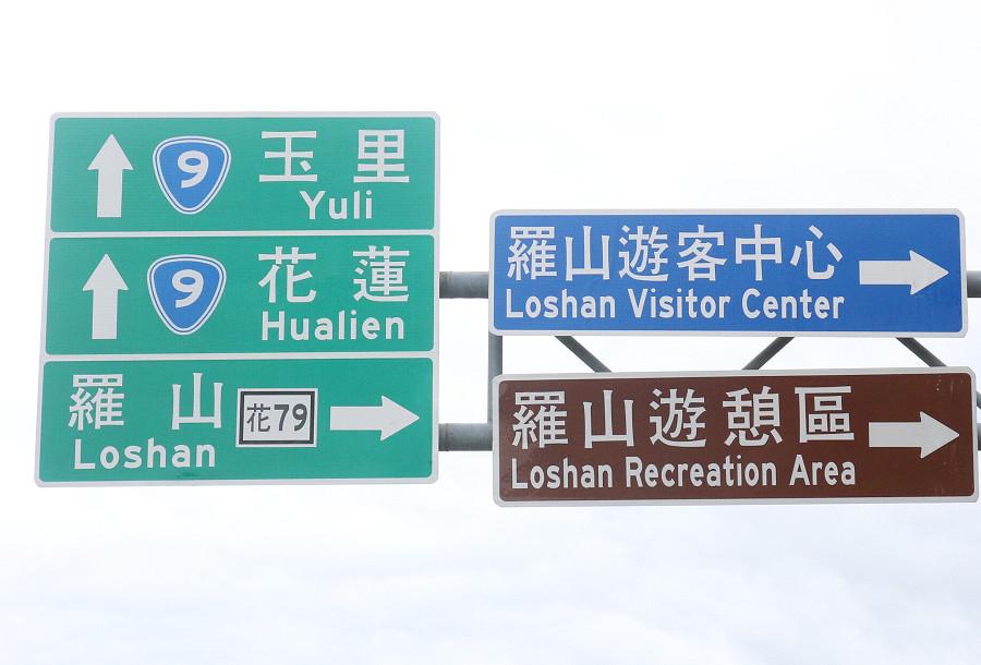 台東景點 羅山自行車道07