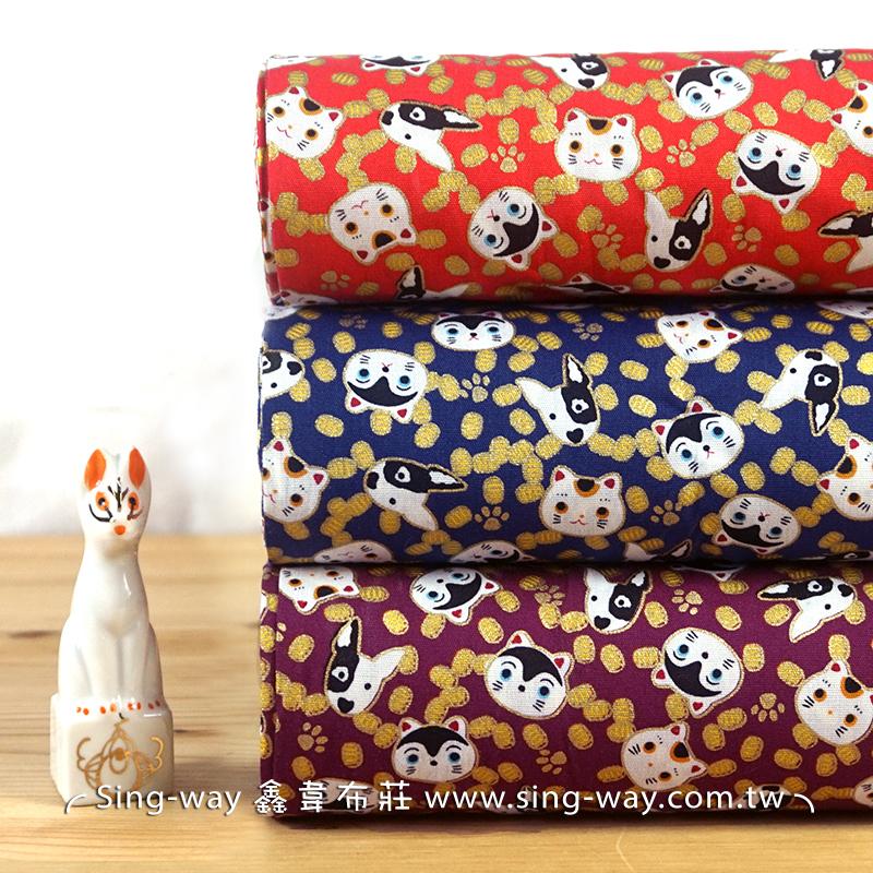 招財貓 日式和風燙金邊 吉祥物 招財貓 來福犬 節慶佈置 紅包袋 手工藝DIy拼布布料 CA450704