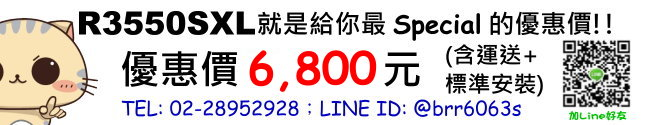 R3550SXL Price