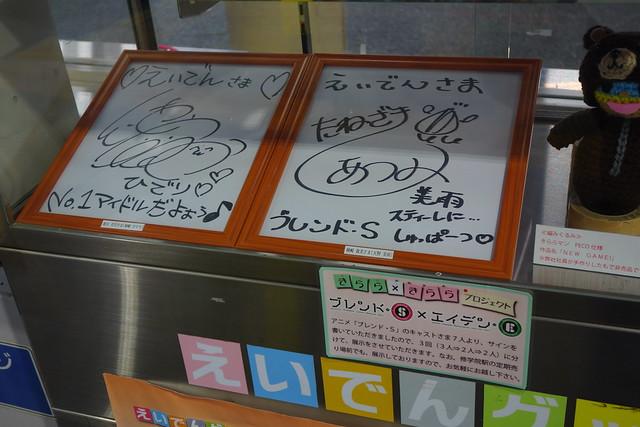 2017/11 叡山電車×ブレンド・S キャストサイン色紙 #01