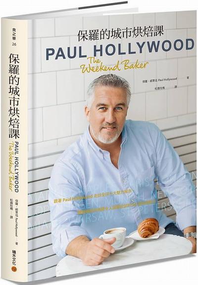 保羅的城市烘焙課