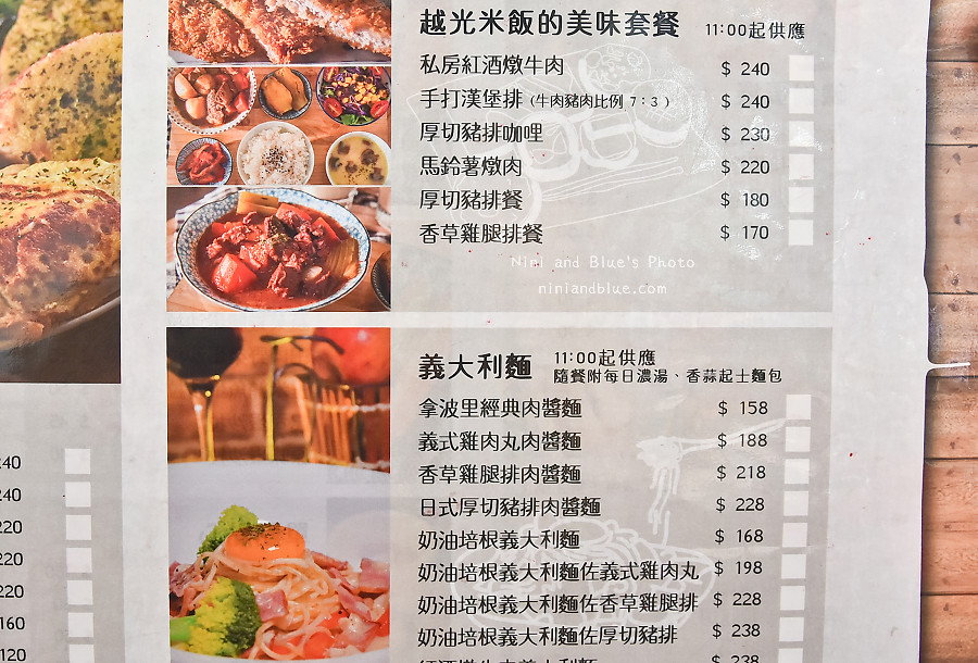 創意廚房早午餐menu菜單10