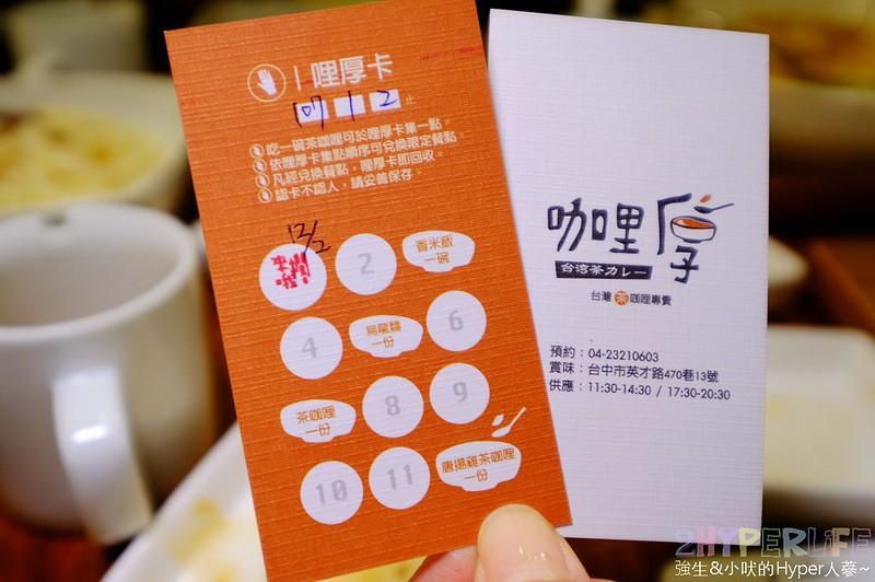 Offer curries 咖哩厚 台灣茶咖哩專賣店 (24)