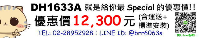 DH1633A Price