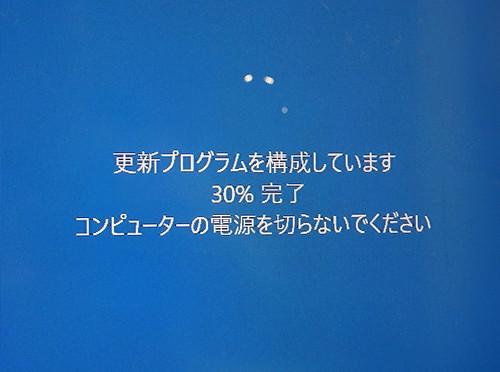 Windowsのブルースクリーン