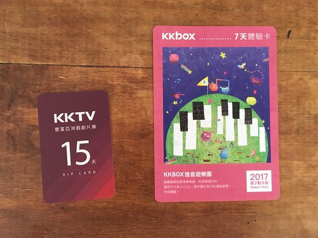 KKTV 15 天體驗卡 + KKBOX 7 天體驗卡
