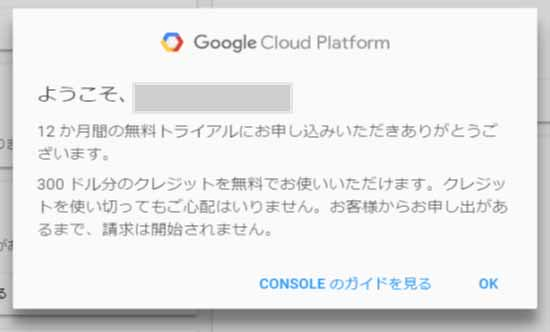 Google_Cloud_Platform05
