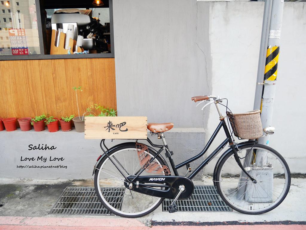 大安森林公園站附近咖啡館來吧cafe (19)