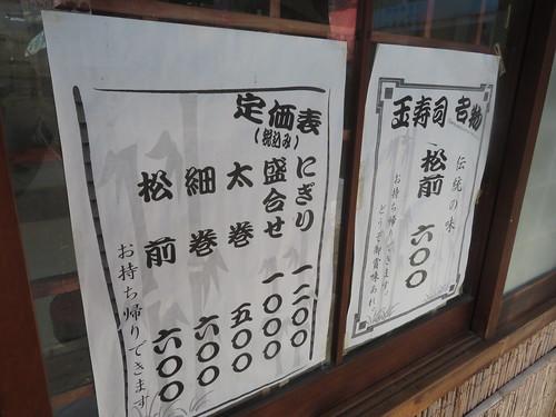 金沢競馬場の宇ノ気玉寿司のメニュー