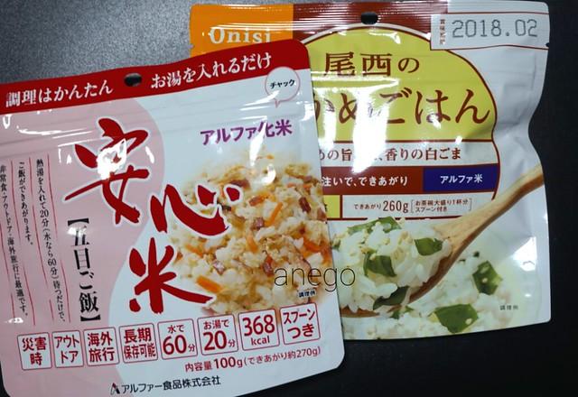 アルファ化米