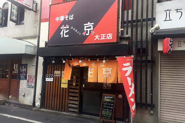花京(大阪・JR大正駅そば)