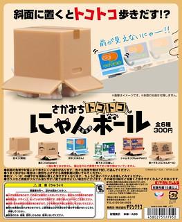 【新增官圖】偷偷摸摸前進的「走路紙箱貓」~ さかみちトコトコにゃんボール