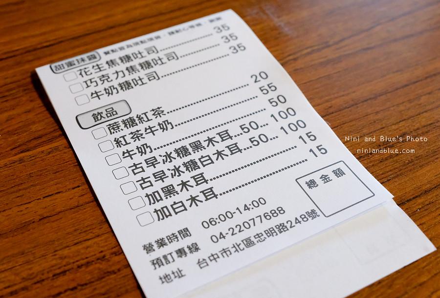 作吐司碳烤吐司專門店.台中肉蛋吐司04