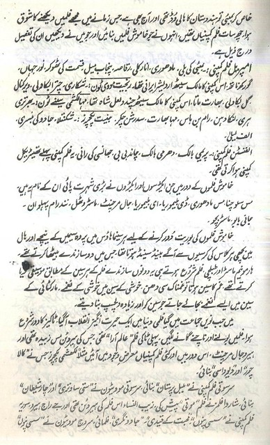 Indian Silent Movie Era, Saraswati, Imperial film companies. Luskhmi Pictures of Talkies Era etc. by Agha Ashraf-01