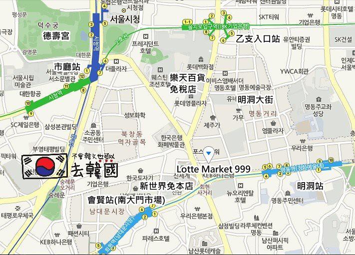 首爾購物採購》 明洞樂天超市999 /Lotte Market 小超市也讓你滿載而歸(可退稅) 附首爾個大分店地圖 含新村、惠化站 @Gina環球旅行生活