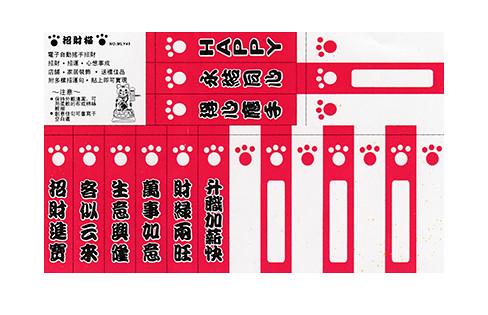 China Gato de la Suerte Ondulado Brazo Buena Suerte 11.4cm Feng Shui Japonés