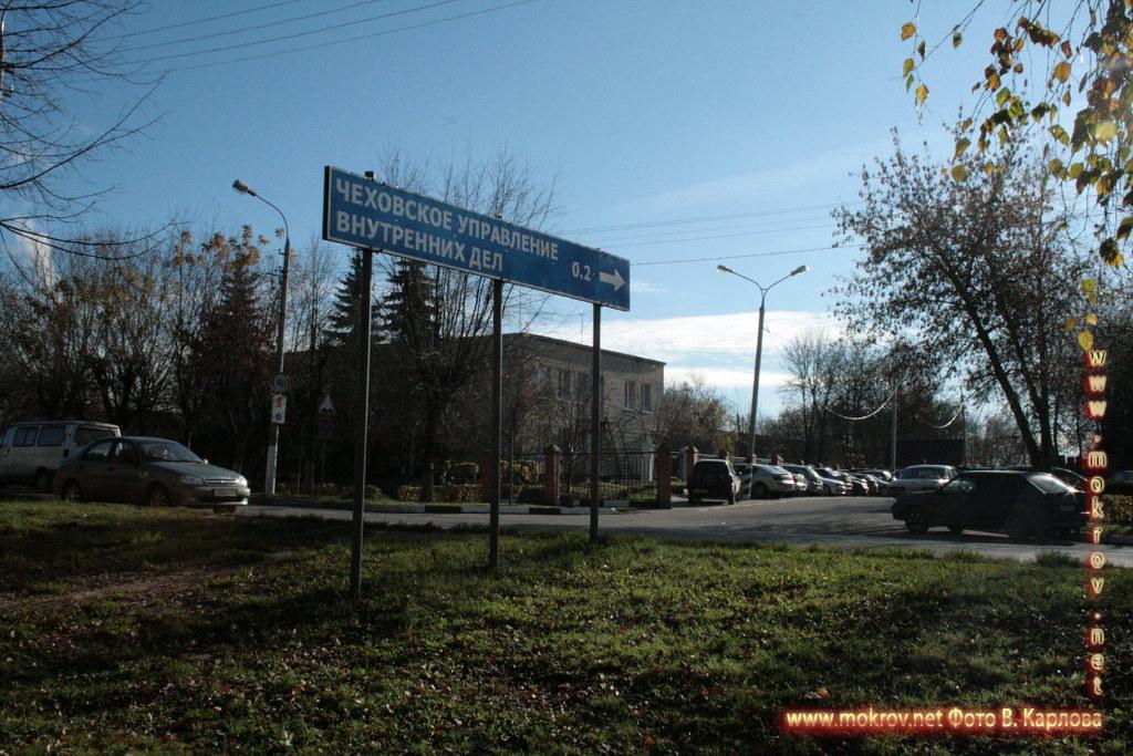 Город Чехов картинки