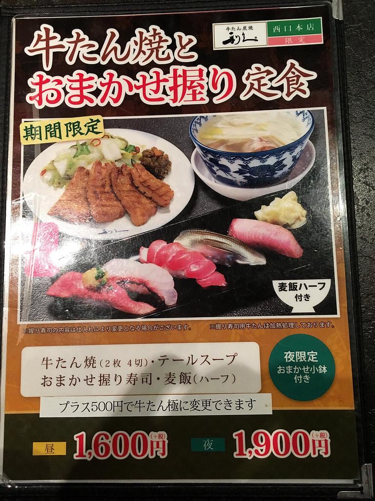 利久牛舌 (仙台站西口店)