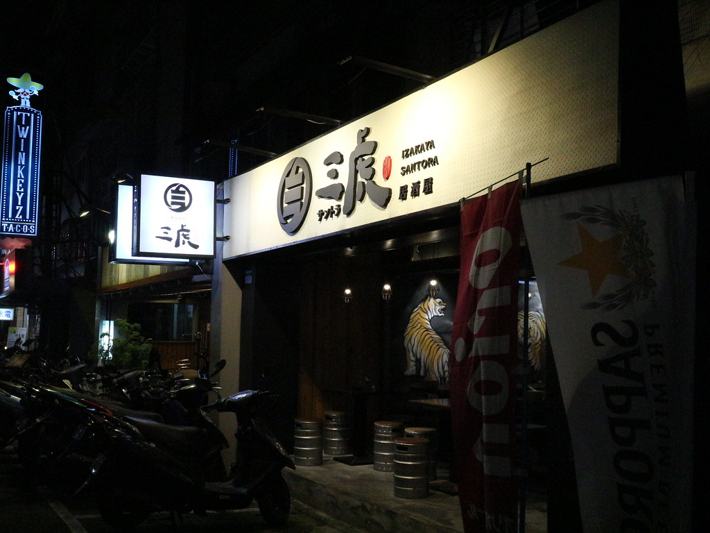 三虎居酒屋 (2)