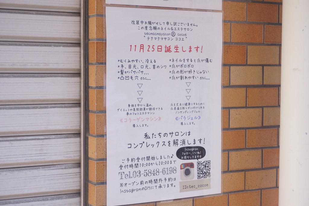 ココエ(中村橋)