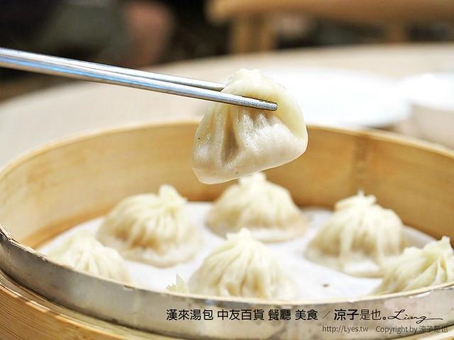 漢來湯包 中友百貨 餐廳 美食 12