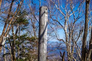 酉谷山初登頂