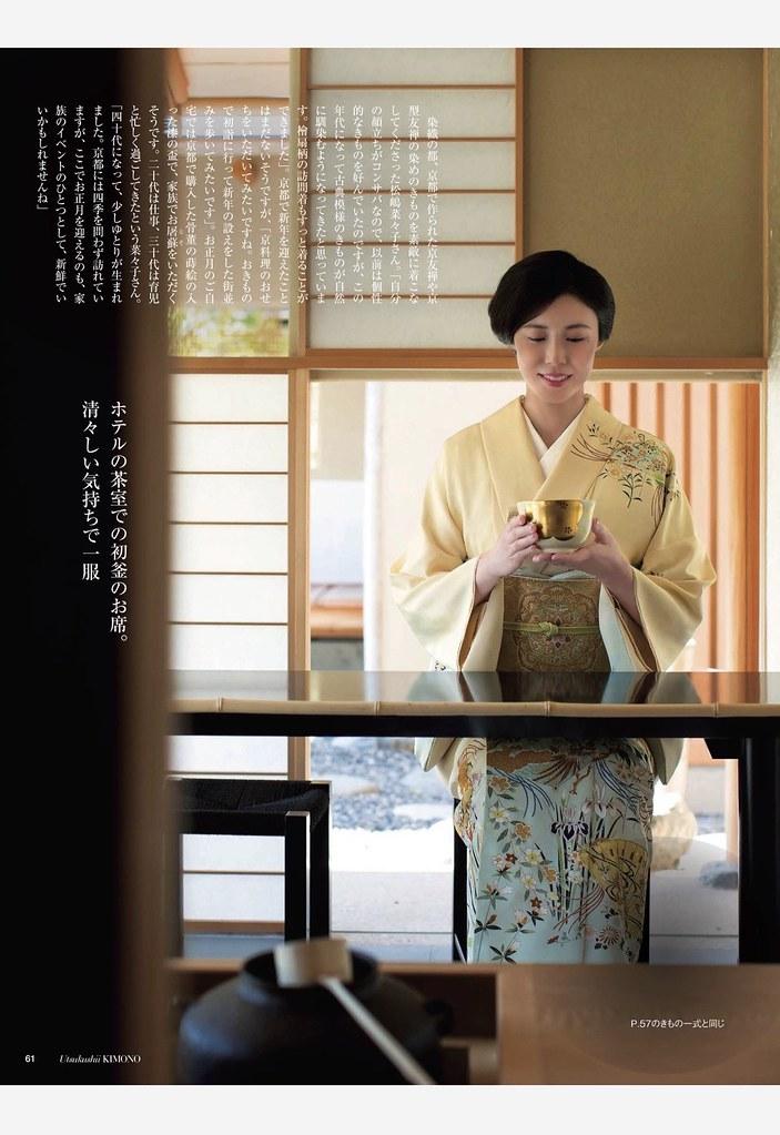 Люди в кимоно IMG_6608