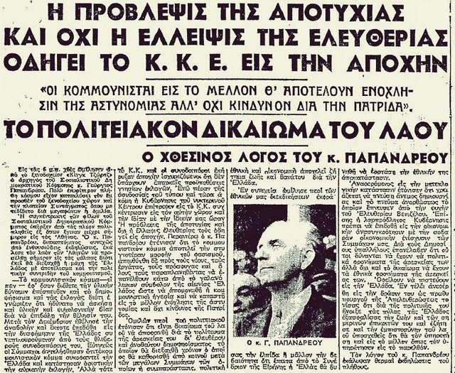 4_ekloges_1946
