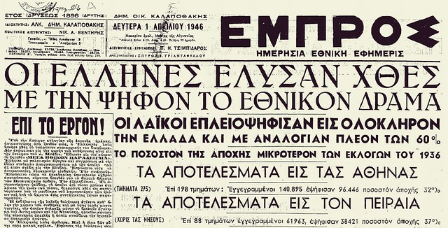 7_ekloges_1946