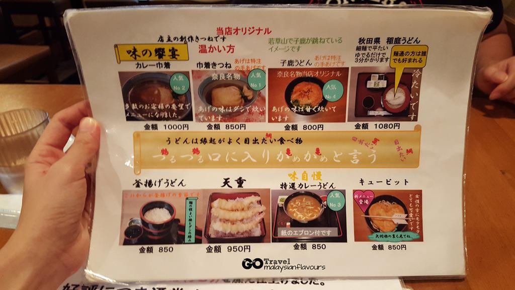Mentouan-Udon-Restaurant-menu