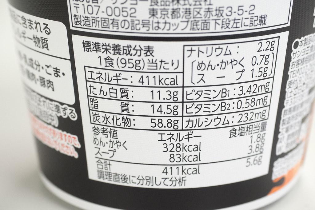 暴君ハバネロラーメン-4