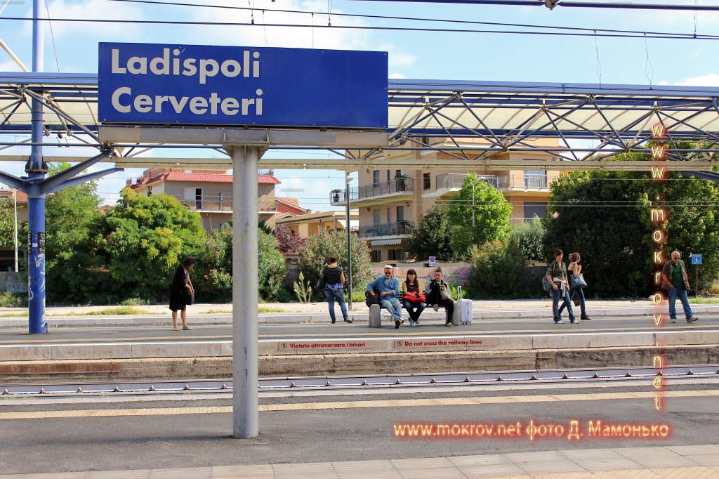 Ладисполи — город в Италии фотозарисовки
