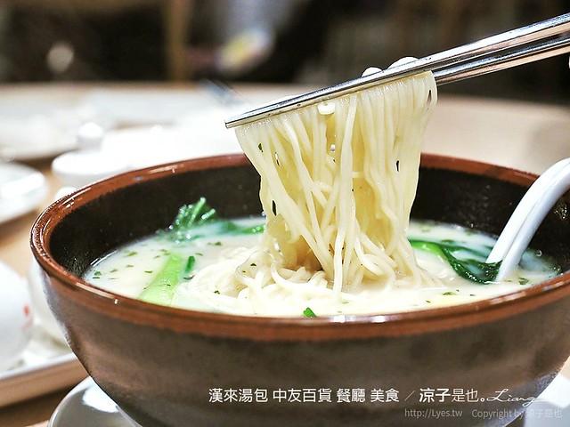 漢來湯包 中友百貨 餐廳 美食 8