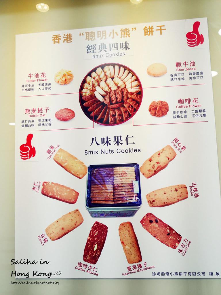 香港必買伴手禮推薦珍妮小熊餅乾曲奇餅 (3)