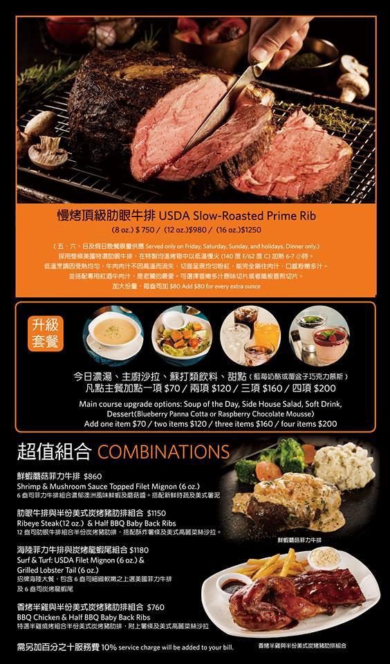 傑克兄弟牛排館臺中公益店 .菜單DM05